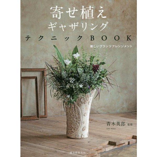 寄せ植えギャザリングテクニックBOOK―新しいプランツアレンジメント [単行本]