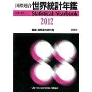 世界統計年鑑 57集(2012) [事典辞典]