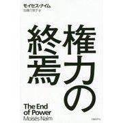 権力の終焉 [単行本]