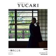 YUCARI Vol.21-日本の大切なモノコトヒト(マガジンハウスムック) [ムックその他]