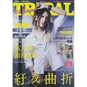 TATTOO TRIBAL Vol.63 (富士美ムック) [ムックその他]