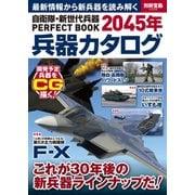 自衛隊・新世代兵器PERFECT BOOK 2045年兵器カタログ (別冊宝島 2358) [ムックその他]