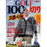 GOLF TODAYレッスンブック GOLF100切りスタイル (サンエイムック) [ムックその他]