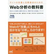 サイトの改善と目標達成のためのWeb分析の教科書―明日からの施策と運用が変わる、現場で使える知識とノウハウ [単行本]