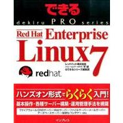 Red Hat Enterprise Linux7(できるPROシリーズ) [単行本]