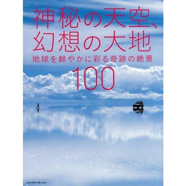 神秘の天空、幻想の大地―地球を鮮やかに彩る奇跡の絶景100 [単行本]