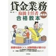 貸金業務取扱主任者合格教本 第4版 [単行本]