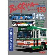 バスラマインターナショナル 150(2015JULY) [全集叢書]