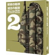 紺碧の艦隊×旭日の艦隊 Blu-ray BOX スタンダード・エディション 2