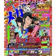 パチンコ必勝ガイド メガ盛 Vol.4 (GW MOOK 201) [ムックその他]