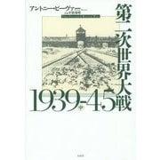 第二次世界大戦1939-45〈中〉 [単行本]