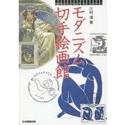 モダニズム切手絵画館(切手ビジュアルアート・シリーズ) [単行本]