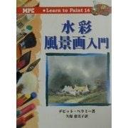 水彩風景画入門(Learn to Paint〈14〉) [単行本]