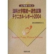 法科大学院統一適性試験テクニカル・レポート〈2004〉(JLF叢書〈Vol.6〉) [単行本]
