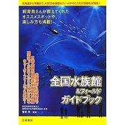 全国水族館&フィールドガイドブック [単行本]
