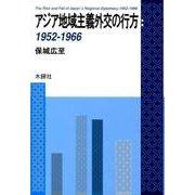 アジア地域主義外交の行方:1952-1966 [単行本]