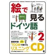 絵で見るドイツ語 2 [CD] [単行本]