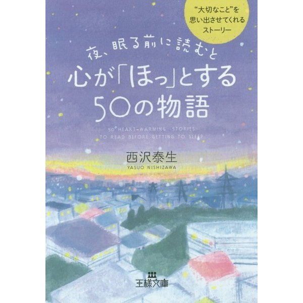 夜、眠る前に読むと心が「ほっ」とする50の物語(王様文庫) [文庫]