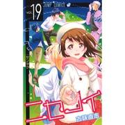 ニセコイ 19(ジャンプコミックス) [コミック]