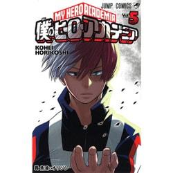 僕のヒーローアカデミア 5(ジャンプコミックス) [コミック]