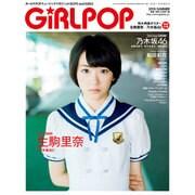 GiRLPOP 2015 SUMMER [ムックその他]