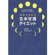 月のリズムで玄米甘酒ダイエット―新月と満月の「プチ断食」でスリムに!キレイに!若々しく! [単行本]