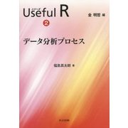 データ分析プロセス(シリーズUseful R〈2〉) [全集叢書]