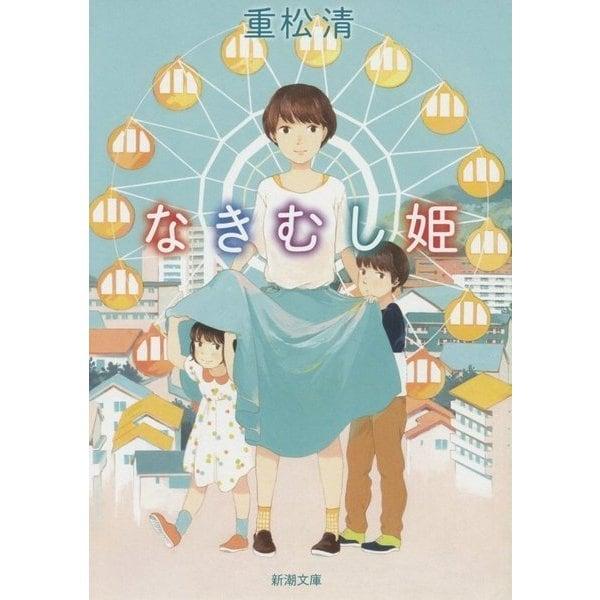 なきむし姫(新潮文庫) [文庫]