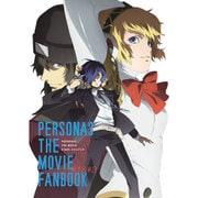 PERSONA3 THE MOVIE #1&#2 ファンブック [単行本]