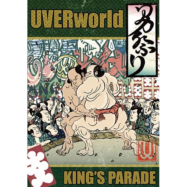 UVERworld KING'S PARADE at Yokohama Arena [Blu-ray Disc]