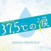 TBS系 木曜ドラマ劇場 37.5℃の涙 オリジナル・サウンドトラック