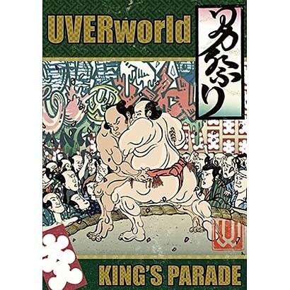 UVERworld KING'S PARADE at Yokohama Arena [DVD]