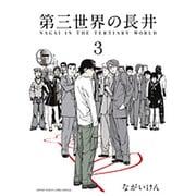 第三世界の長井<3>(ゲッサン少年サンデーコミックス) [コミック]