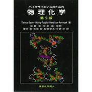 バイオサイエンスのための物理化学 [単行本]