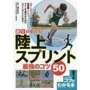 「走り」が変わる!陸上スプリント最強のコツ50(コツがわかる本!) [単行本]