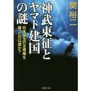 神武東征とヤマト建国の謎―日本誕生の主導権を握ったのは誰か?(PHP文庫) [文庫]