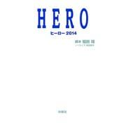 HERO―ヒーロー2014(扶桑社文庫) [文庫]