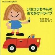 ショコラちゃんのおでかけドライブ 新装版 (講談社の幼児えほん―Chocolat Story Book) [絵本]