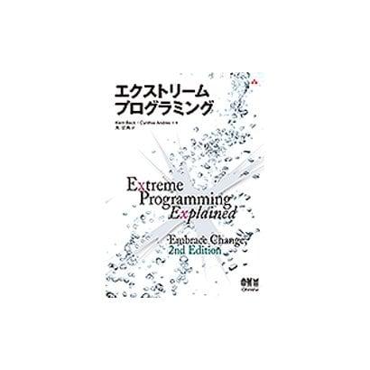 エクストリームプログラミング [単行本]