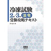 冷凍試験2種・3種「法令」受験攻略テキスト [単行本]