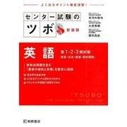 センター試験のツボ英語第1・2・3問対策 新装版 [単行本]