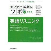 センター試験のツボ英語リスニング 新装版 [単行本]