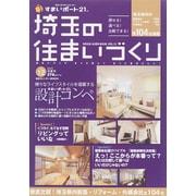 埼玉の住まいづくり Vol.12 東京カレンダーMOOKS [ムックその他]