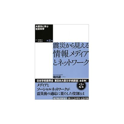 大震災に学ぶ社会科学〈第8巻〉震災から見える情報メディアとネットワーク [単行本]