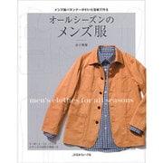 オールシーズンのメンズ服―メンズ服パタンナーが引いた型紙で作る S~3Lサイズ [単行本]