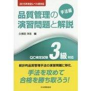 品質管理の演習問題と解説 手法編―QC検定試験3級対応 2015年改定レベル表対応 改訂版 [単行本]