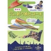 最新型 世界一よく飛ぶ折り紙ヒコーキ [単行本]