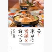 東京の老舗を食べる―予算5000円以内! [単行本]
