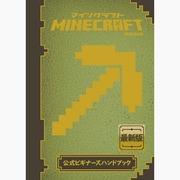 Minecraft公式ビギナーズハンドブック [単行本]