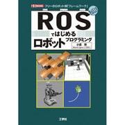 ROSではじめるロボットプログラミング―フリーのロボット用「フレームワーク」(I・O BOOKS) [単行本]